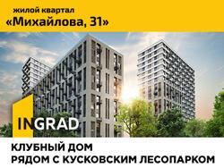 Квартиры от 4,5 млн руб. с чистовой отделкой и без Метро Рязанский проспект, 15 минут